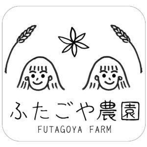 ふたごや農園